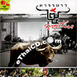 Karaoke VCDs : Carabao - 25 Pee Look Loong Kee Mao
