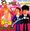 Take 2 In Life [ VCD ]