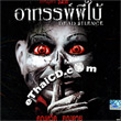Dead Silence (English soundtrack) [ VCD ]