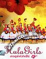 Hula Girls [ DVD ]