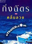 Thai Novel : Kluen Luang