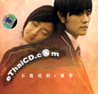 Jay Chou : Original Soundtrack 'Secret'