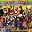 Various Artists : Loog Thoong Madley Hit