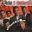 Ocean's 13 (English soundtrack) [ VCD ]