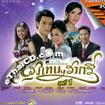 Karaoke VCD : OST : Krungthep Ratree - Vol.1