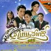 Karaoke VCD : OST : Krungthep Ratree - Vol.2