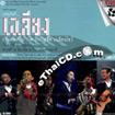 Concert VCDs : Cha-lieng - Cha-lieng Show