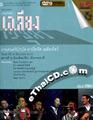 Concert DVD : Cha-lieng - Cha-lieng Show