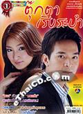 'Tooktar Rerng Rabum' lakorn magazine (Darapappayon)