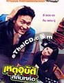 Shinsukki Blues [ DVD ]