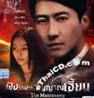 The Matrimony [ VCD ]