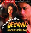 Deewana [ VCD ]