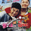 Miracle on 1st Street [ VCD ]