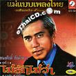 Tanongsuk Pukdeetevar Vol.1 : Mai Ruk Mai Wah