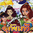 Thai Animation : Uthai Tewee [ VCD ]