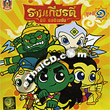 Thai Animation : Ramayana - Mini Animation Vol.1 [ VCD ]
