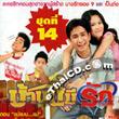 Thai TV serie : Baan Nee Mee Ruk - set #7