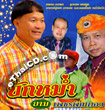 Talok : Mum Jokmok vs. Petch Pin Thong - Buk Mhum Yarm