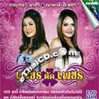 Karaoke VCD : Karnjana & Natalie - Petch Tud Petch