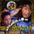 Thai TV serie : Pra Tin-nawong - set 14
