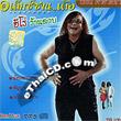Karaoke VCD : Alexander - Hero Rarn Larb