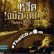 Wrong Turn 2 : Dead End (English soundtrack) [ VCD ]