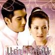 Thai TV serie : Tae Pang Korn [ DVD ]