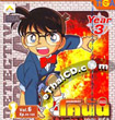 Detective Conan : The Series Year 3 - Vol.6-10