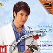Karaoke VCD : Got Jukkrapun - Khor Tode Tee Kid Tueng