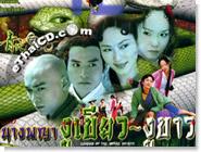 HK serie : Legend of the Snake Spirits