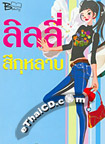 Thai Novel : Lily Sri Gulharb