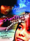 Pocket Book : Kwarm Ruk Khong Chun Gub Kwarm Fhun Khong Ter