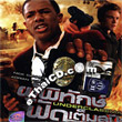 UnderClassman [ VCD ]