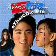 The One (Likit Ruk Kud Jai Mae) [ VCD ]