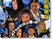 HK serie : Jing Wei Tian Hai - Box.1