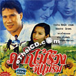 Dokmai Ruang Tee Mae Rim [ VCD ]