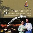 Soontraporn : Rumwong Loy Kra Thong