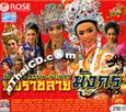 Li-kay : Sornram Nampetch - Yupparach lai mung-korn