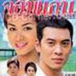 Thai TV serie : Jom jai Jom kaen [ DVD ]