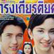 Thai TV serie : Krong Kiet-ti-yot [ DVD ]