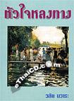 Thai Novel : Hua Jai Lhong Tarng