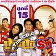 Thai TV serie : Baan Nee Mee Ruk - set #8
