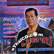 MP3+Karaoke VCD : Waipoj Petchsupan - Dee Tee Sood