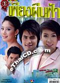 'Pieng Puen Fah' lakorn magazine (Darapappayon)