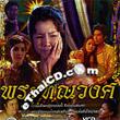 Thai TV serie : Pra Tin-nawong - set 15