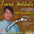 Karaoke VCDs : Waipoj Petchsupan - 32 Pleng Hit Doan Jai