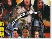 HK serie : Jing Wei Tian Hai - Box.2