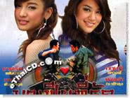 Thai TV serie : Mafia Tee Ruk - Box.2