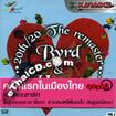 Karaoke VCD : Byrd & Heart - 20th Anniversary - Vol.1