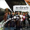 Karaoke VCD : Various Artists - Sathanee Pai Ruk